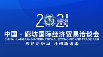 2021年中国·廊坊国际经洽会