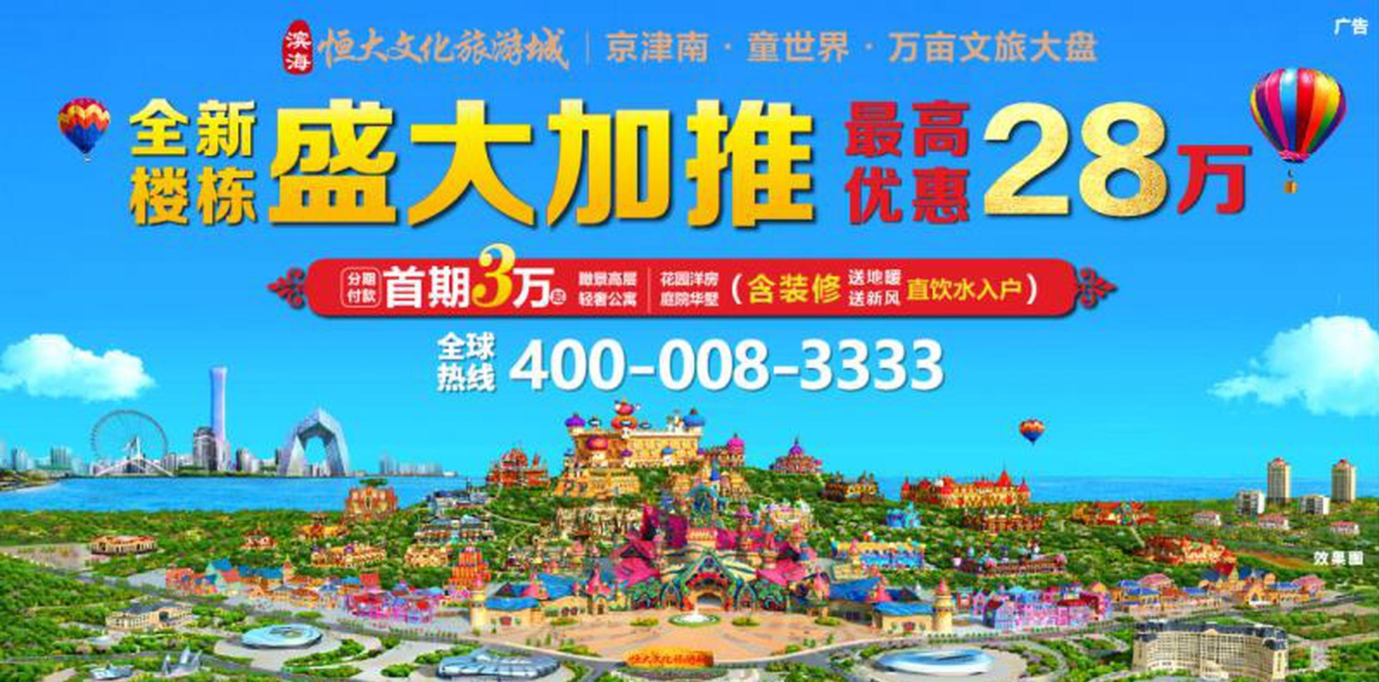 恒大文化旅游城   京津南 . 童世界