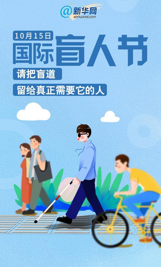 国际盲人节 这条路 请留给他们