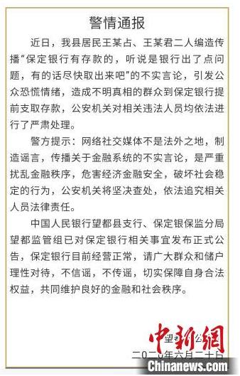 """河北望都2人编造传播""""银行破产""""不实言论被处理"""