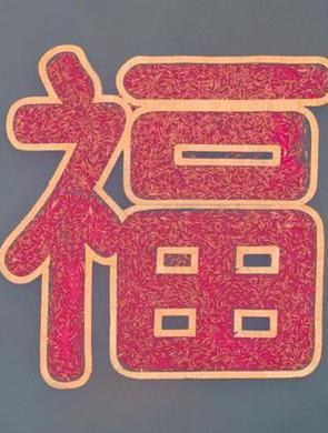 """6666尾鲤鱼拼成巨大""""福""""字"""