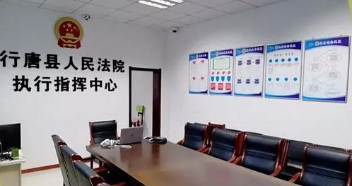 行唐县人民法院执行指挥中心