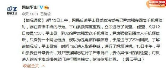 平山县委网信办官方微博截图