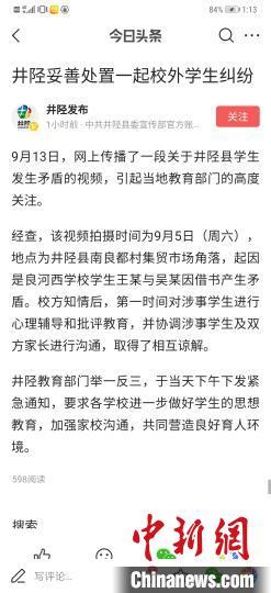 """图为井陉县委宣传部官方头条号""""井陉发布""""发布消息截图。"""