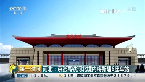 京张高铁河北境内将新建6座车站
