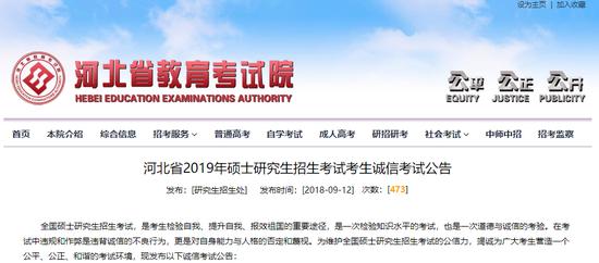 河北省教育考试院相关截图