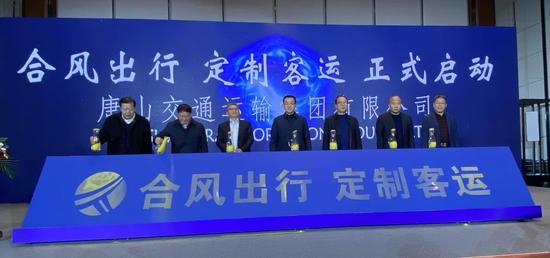 """王海宣布唐运集团""""合风出行""""定制客运正式启动"""