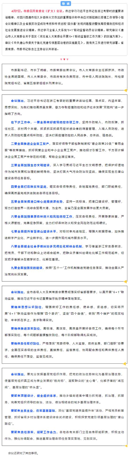 唐山市委召开常委会(扩大)会议