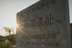 元中都遗址成为河北首个国家考古遗址公园