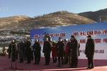 第十七届中国·崇礼国际滑雪节开幕