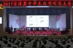 2017京津冀中学生汉字听写大会举行