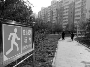 新华区明珠花苑社区里所设置的应急避难场所指示牌