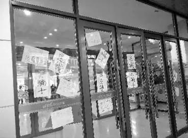 中公教育长春总校大门玻璃被贴字 新文化记者 邓胜男 摄