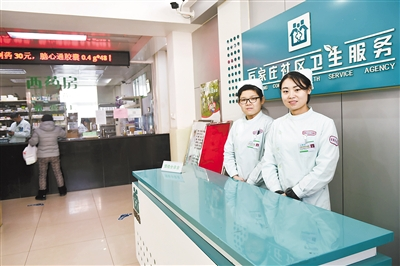 1月24日,石家庄市东焦街道社区卫生服务中心工作人员等待居民就诊。记者 赵 杰摄