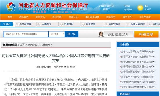 河北省人社厅网站相关信息截图