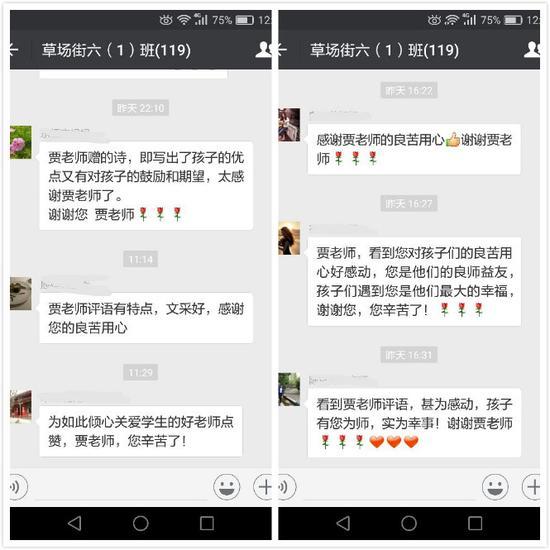 草场街诗词贾秀梅小学用原创学生给老师写期末2014年中小学生浙江省图片