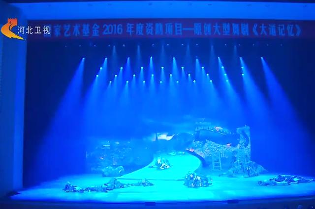 原创舞剧《大道记忆》在石家庄首演