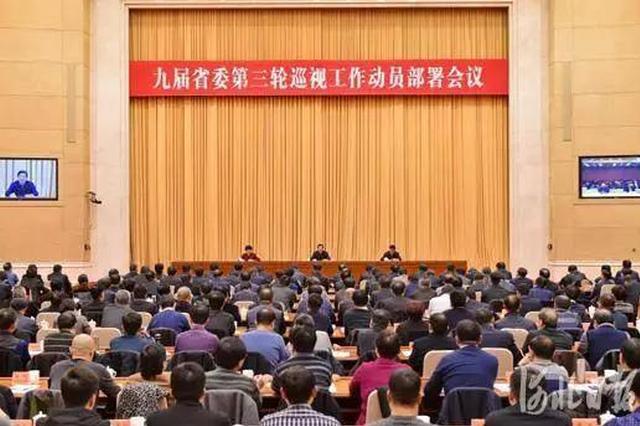 九届省委第三轮巡视工作动员部署会议召开