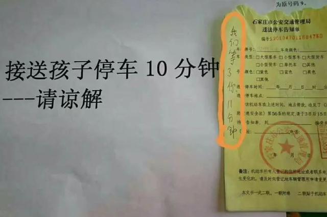 车主留条:停10分钟接孩子 交警罚单:等了你11分钟