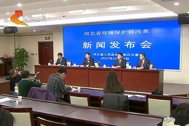 2018年1月1日起河北省开征环境保护税