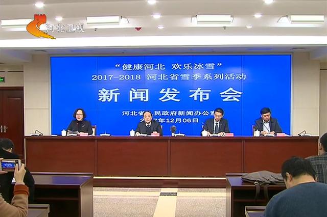 2017-2018河北省雪季系列活动12月9日启动