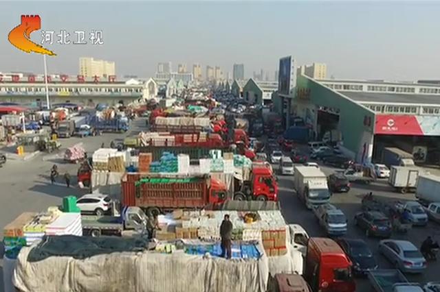 河北新发地打造全球最大农产品交易市场