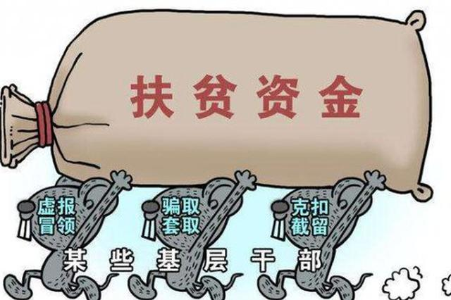 河北一县纪委书记被免职 对扶贫腐败问题压案不查