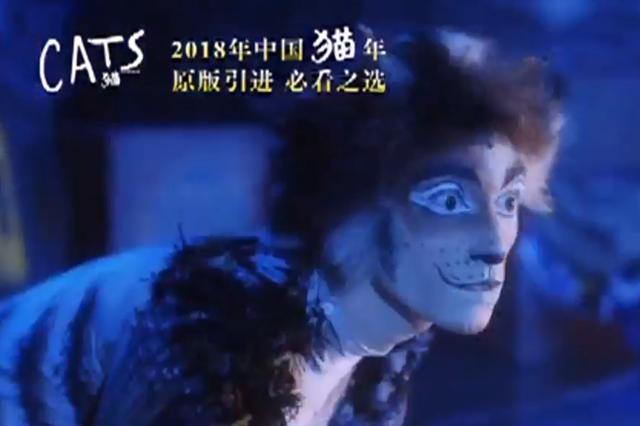 英国原版音乐剧《猫》明年7月登陆石家庄