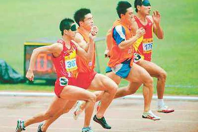 河北省第九届残运会明年10月举办 首设冬季项目