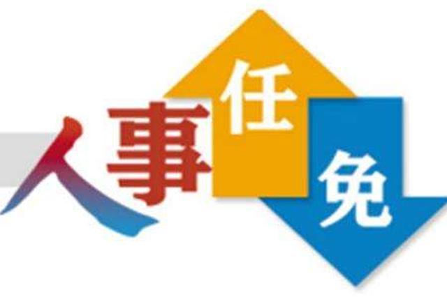 刘健王帅文不再挂任廊坊市副市长职务