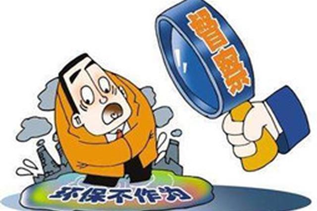 河北6起企业环境违法案例公布 部分案件按日计罚