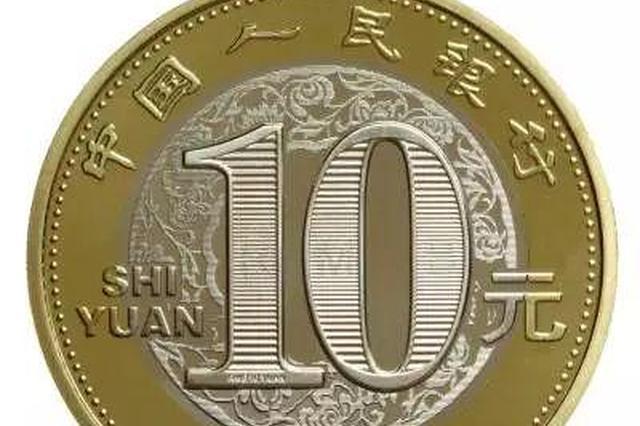 3 5 10元硬币都来啦 河北分到这么多