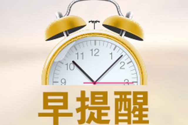 """春节假期结束 河北节后""""限号日历""""来了"""