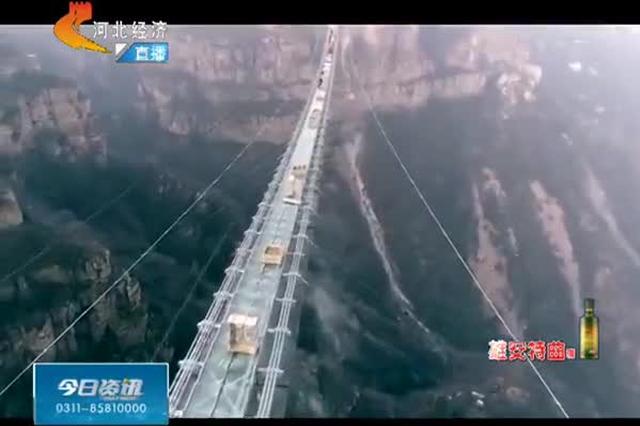 体验全球最长悬空玻璃吊桥