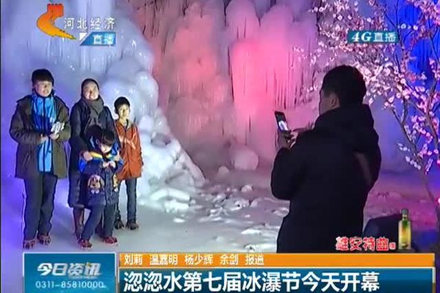 淴淴水第七届冰瀑节开幕