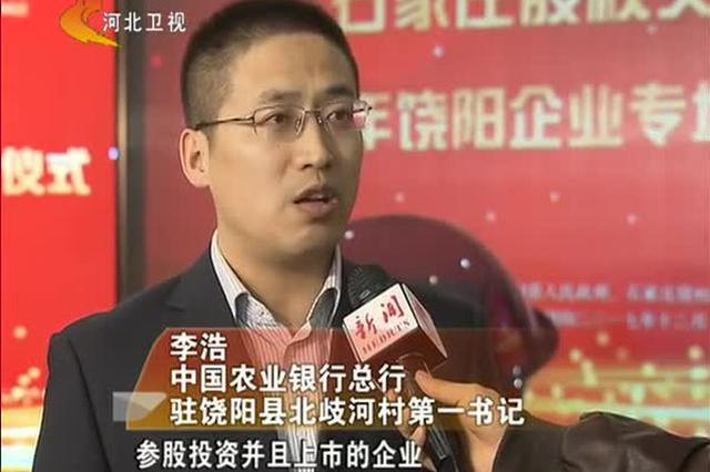 河北第一家国家级贫困县贫困村村民参股企业挂牌上市