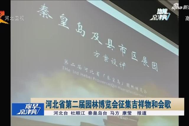 河北省第二届园林博览会征集吉祥物和会歌