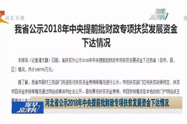 河北公示2018年中央提前批财政专项扶贫发展资金