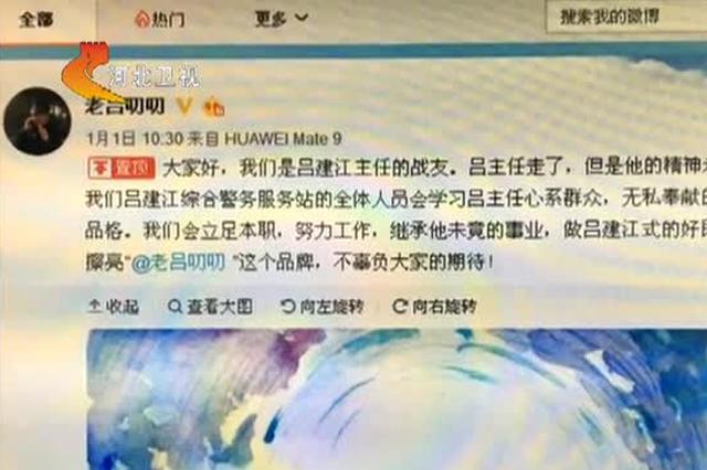 吕建江综合警务服务站 重启建江微博接棒为民服务