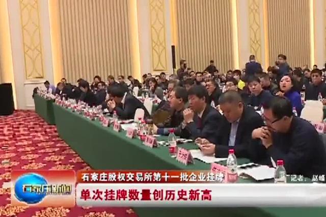 石家庄股权交易所第十一批企业挂牌 挂牌数量创历史最高