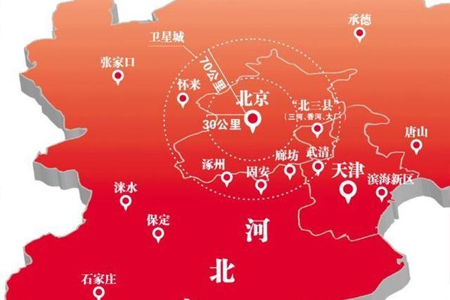 京津冀产业转移入库项目达625个 投产项目126个