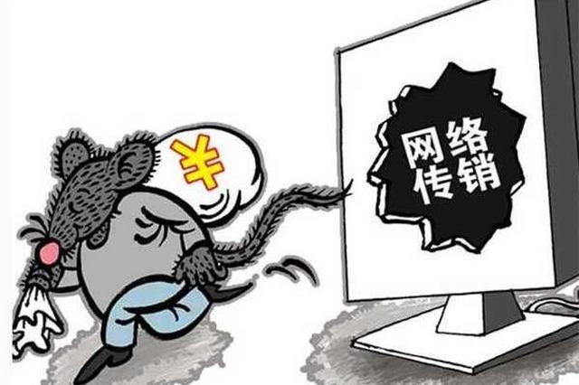 石家庄查处网络传销大案 涉案金额1.9亿元