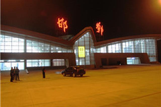 邯郸机场去年旅客吞吐量68.4万人次 同比增长48%