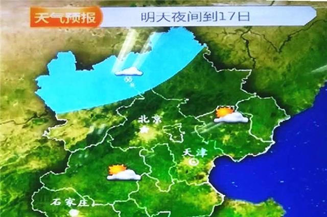 本周河北天气以晴到多云为主 18日雾霾逐渐消散