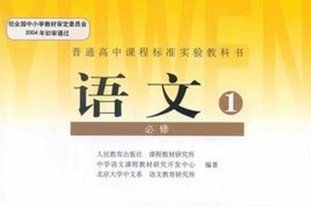 高中语文新课标:古诗文背诵推荐篇目增至72篇