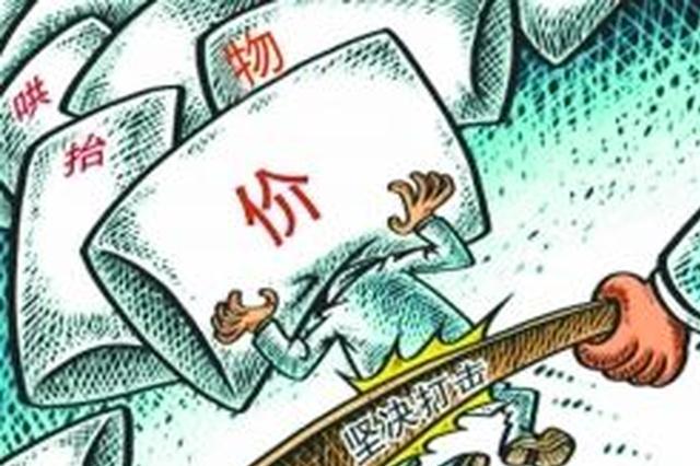 河北春节期间将严查囤货抬价等行为 保持市场稳定