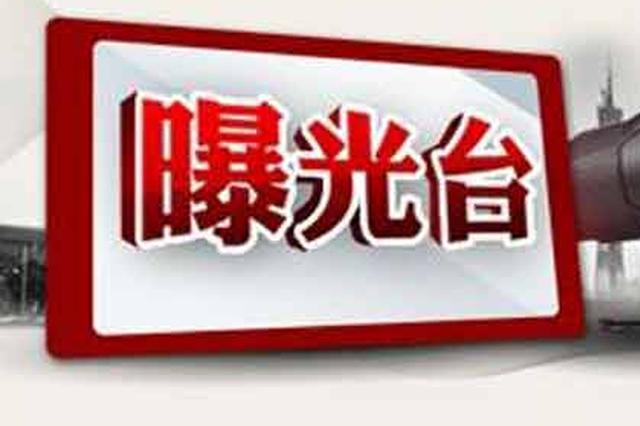 衡水冀州区通报4起扶贫领域腐败和作风问题案件