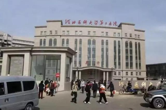 河北5家医院入围这一榜单 最终入选将最高获1.5亿