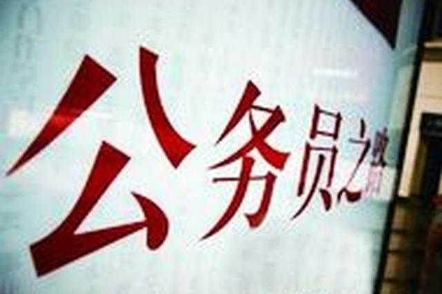 石家庄市委宣传部公开选调10名工作人员