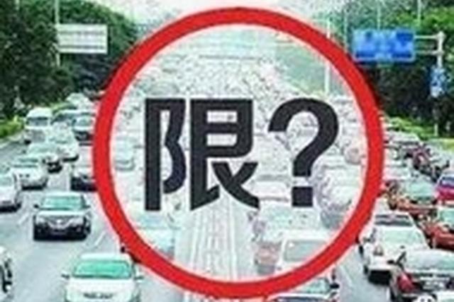 邯郸:包括周末在内实施单双号限行 公交车免费